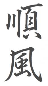 http://www.kenjisugimoto.com/shuji/print.html?shuji=%E9%A0%86%E9%A2%A8